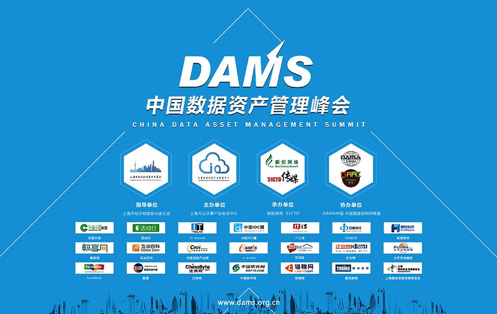 求新应变:首届中国数据资产管理峰会圆满落幕